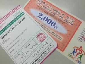 市 券 京都 プレミアム 取扱 店 商品